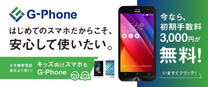 G-Phone リニューアルを記念し「初期手数料無料キャンペーン」を実施!