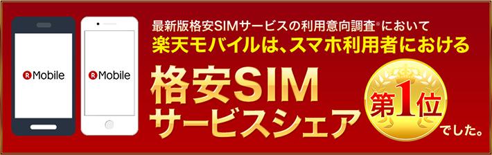 格安SIMサービスシェア No.1を獲得
