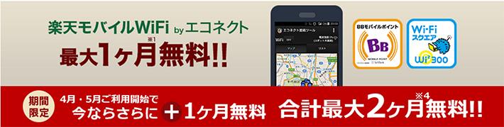 楽天モバイルWiFi by エコネクト 最大2カ月無料キャンペーン