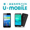 U-mobileが「ASUS Zenfone Go」と「HUAWEI Y6」の販売を開始!