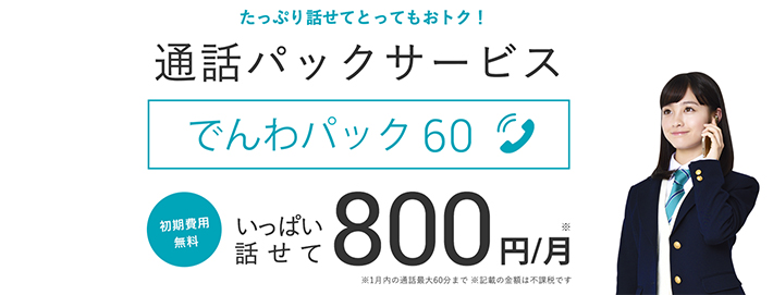 U-mobileのでんわパック 60