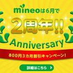 mineo(マイネオ)2周年キャンペーン