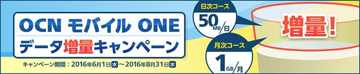 OCN モバイル ONEのデータ増量キャンペーン
