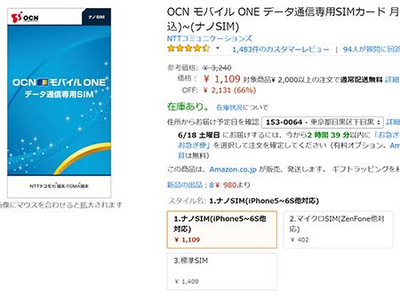 OCN モバイル ONE Amazon購入画面
