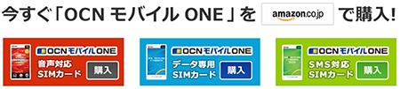 OCN モバイル ONEのSIMカードをAmazonで購入