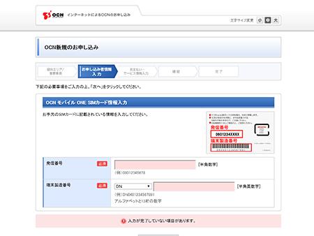 SIMカード情報の入力画面