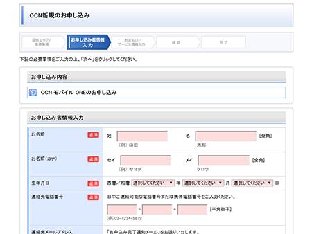 お申し込み者情報の入力画面
