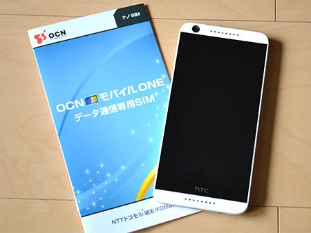 OCN モバイル ONEの初期設定