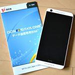 OCN モバイル ONEのSIMをAmazonで購入した場合の登録から利用までの流れ