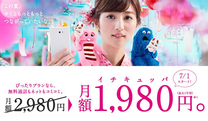 UQ mobile 月額1,980円でネットも無料通話もコミコミの「イチキュッパ割」