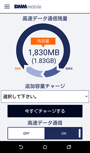 DMMモバイルの低速モード切り替えアプリ画面