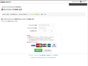 エキサイトモバイルのクレジットカード登録画面