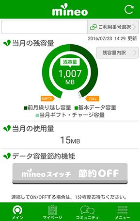 mineoの低速モード切り替えアプリ画面