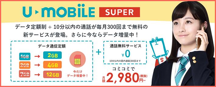 U-mobileの新ブランド「U-mobile SUPER」