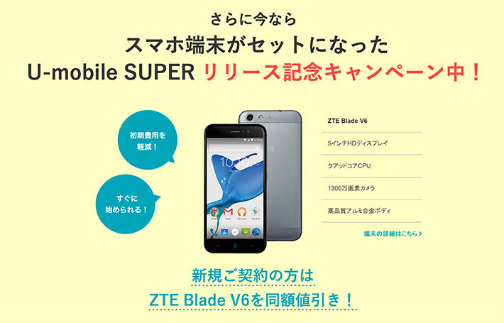 U-mobile SUPER リリース記念キャンペーン