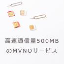 500MB/月のプランから利用できるMVNOの格安SIMを比較