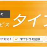 IIJmioモバイルサービス タイプA