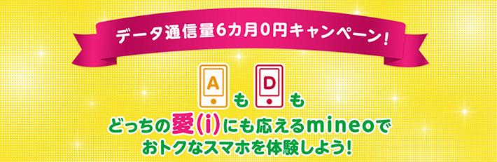 mineoのデータ通信量6カ月0円キャンペーン