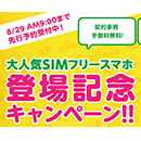 mineo(マイネオ) 大人気SIMフリースマホ登場記念キャンペーン