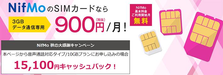 NifMo(ニフモ) 最大15,100円キャッシュバックキャンペーン