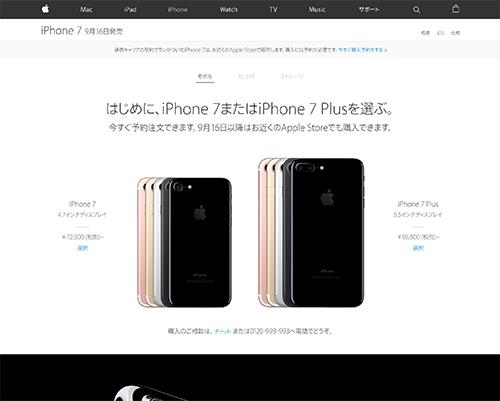 Apple Store(Web購入限定)でiPhone 7を購入
