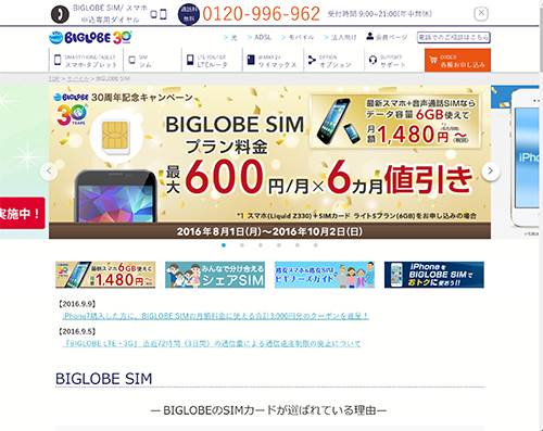 BIGLOBE SIMの申し込み