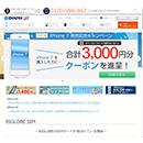 BIGLOBE SIMのiPhone 7発売記念キャンペーン