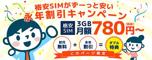 GMOとくとくBB SIMの永年割引キャンペーン