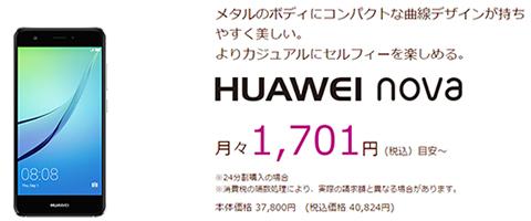 イオンモバイルで販売する「HUAWEI nova」