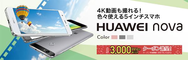 BIGLOBE SIMで販売する「HUAWEI nova」