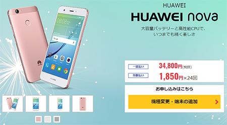 DMMモバイルで販売する「HUAWEI nova」