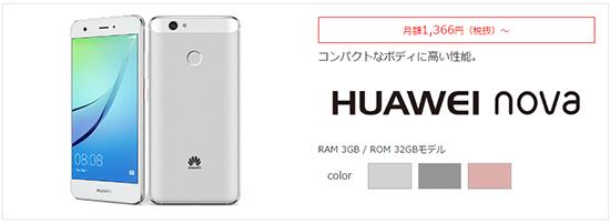 エキサイトモバイルで販売する「HUAWEI nova」