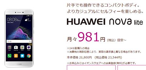 イオンモバイルで販売する「HUAWEI nova lite」
