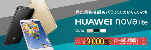 BIGLOBE SIMで販売する「HUAWEI nova lite」