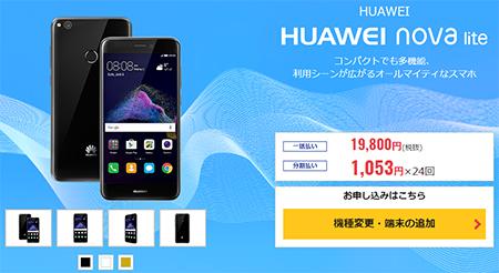 DMMモバイルで販売する「HUAWEI nova lite」