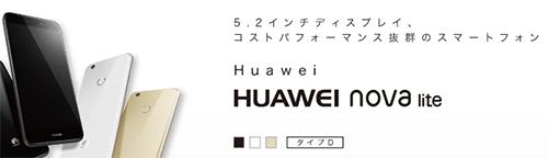 IIJmioで販売する「HUAWEI nova lite」