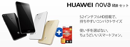 OCN モバイル ONE(NTTコムストア)で販売する「HUAWEI nova lite」