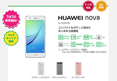 mineoで販売する「HUAWEI nova」