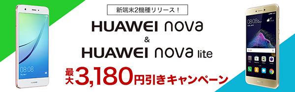 楽天モバイルで販売する「HUAWEI nova」