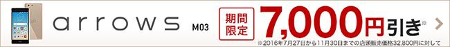 arrows M03 7,000円割引キャンペーン