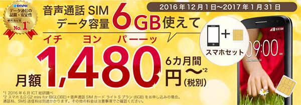 BIGLOBE SIMのスマホセット 1,000円✕6カ月間値引きキャンペーン