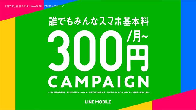 LINEモバイルのお得なキャンペーン