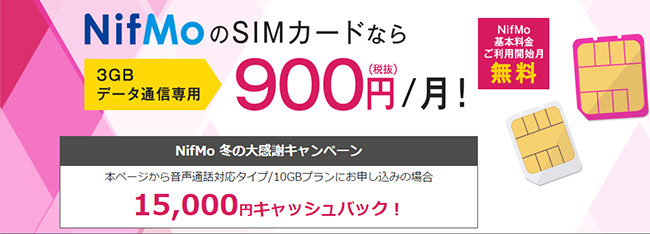 最大15,000円キャッシュバックキャンペーン