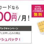 NifMo(ニフモ) のSIMのみで最大16,400円キャッシュバックキャンペーン
