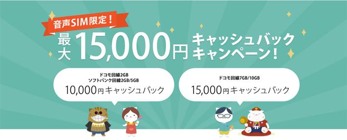 nuroモバイルの「最大15,000円キャッシュバックキャンペーン」