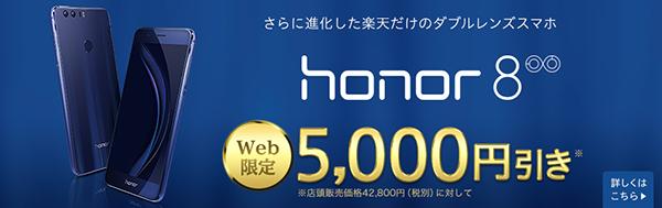 honor 8 5,000円割引キャンペーン