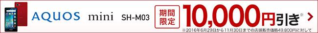 AQUOS mini SH-M03 10,000円割引キャンペーン