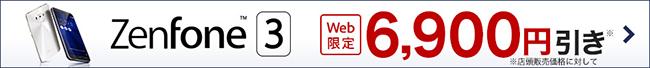 ZenFone 3 6,900円割引キャンペーン