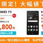 DMM mobileがHUAWEI P9 / HUAWEI P9lite値下げキャンペーン