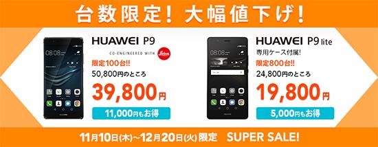 DMMモバイルがHUAWEI P9 / HUAWEI P9lite値下げキャンペーン
